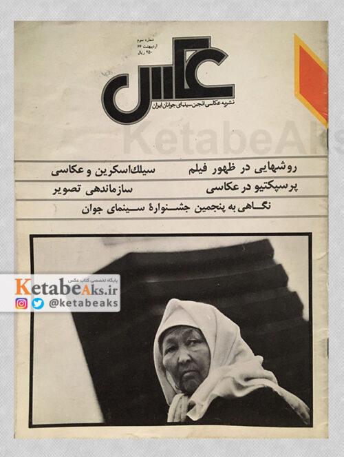 نشریه عکس شماره 3 / مسعود امیرلویی