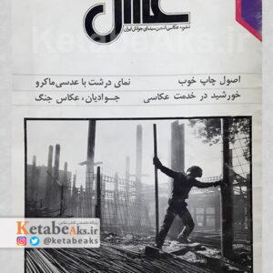 عکس / انجمن سینمای جوانان ایران