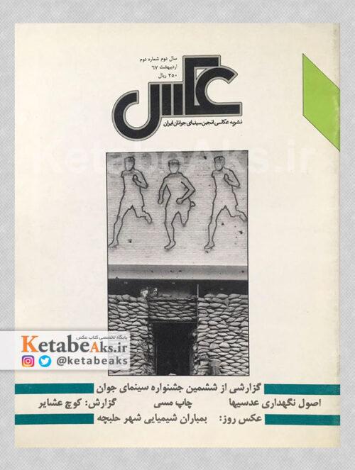نشریه عکس سال دوم شماره 2 / مسعود امیرلویی