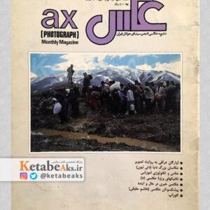 نشریه عکس 50/ مسعود امیرلویی