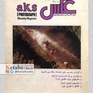 نشریه عکس 54 / مسعود امیرلویی