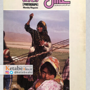 نشریه عکس 63/ مسعود امیرلویی
