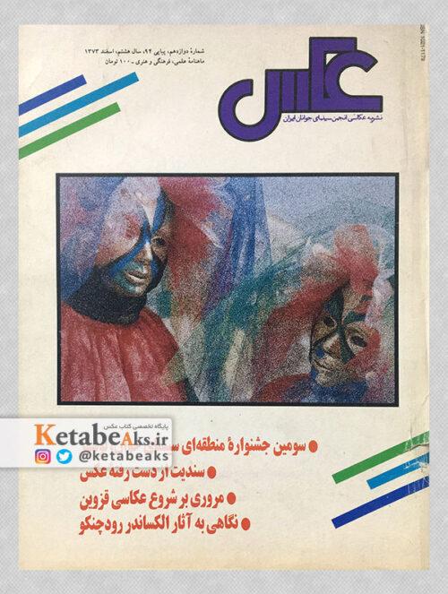 94 نشریه عکس / مسعود امیرلویی
