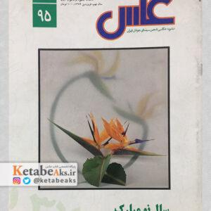 نشریه عکس 95/ مسعود امیرلویی