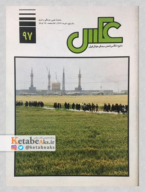 نشریه عکس / مسعود امیرلویی