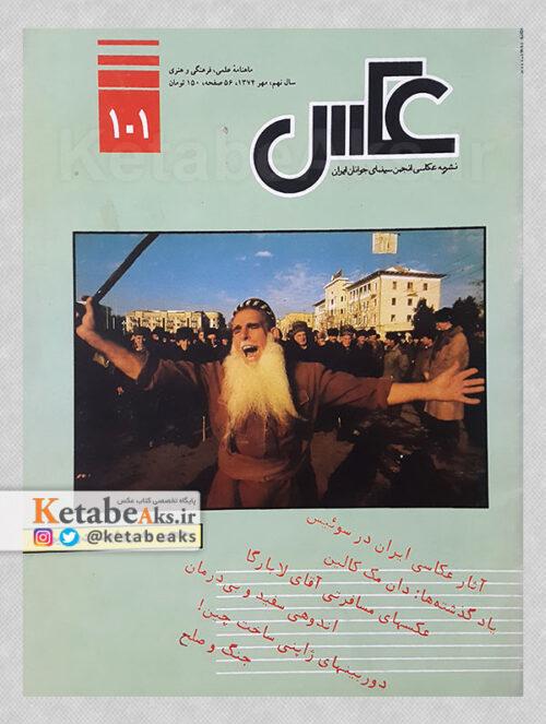 نشریه عکس 101 / مسعود امیرلویی