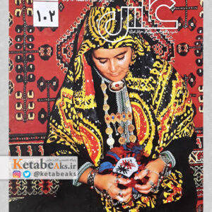 نشریه عکس 102 / مسعود امیرلویی