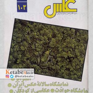 نشریه عکس 103 / مسعود امیرلویی