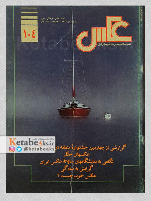 نشریه عکس 104 / مسعود امیرلویی