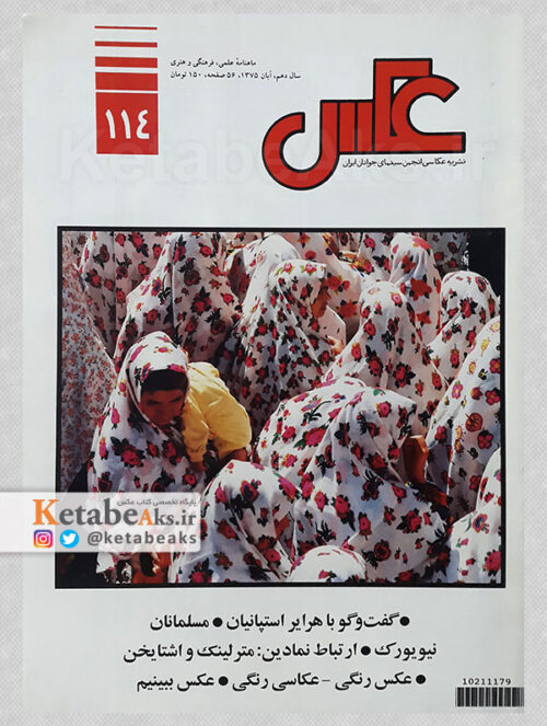 نشریه عکس 114 / مسعود امیرلویی