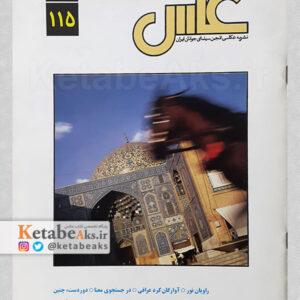 نشریه عکس 115 / مسعود امیرلویی