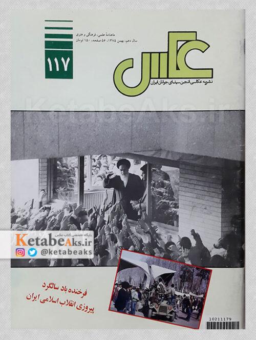 نشریه عکس 117 / مسعود امیرلویی