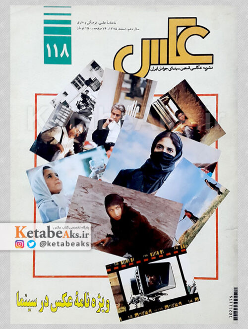 نشریه عکس 118 / مسعود امیرلویی