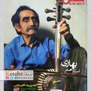 نشریه عکس 200 / مسعود امیرلویی
