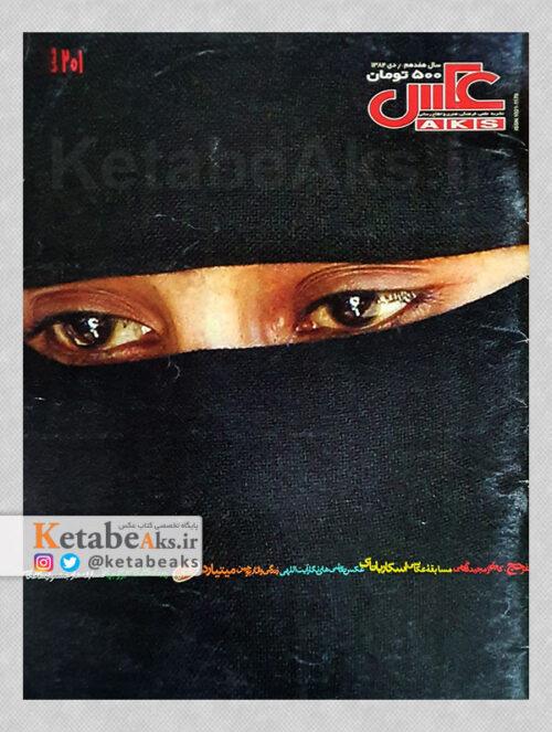 نشریه عکس 201 / مسعود امیرلویی