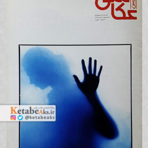 دوربین عکاسی/ شماره 14/ اردی بهشت و خرداد 1382