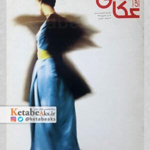 دوربین عکاسی/ شماره 22/ دی و بهمن 1382