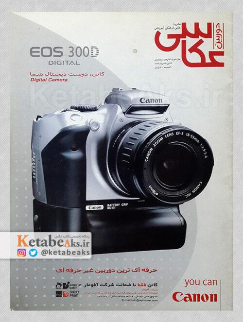 دوربین عکاسی/ شماره 28/ تیر و امرداد 1383