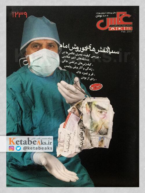 نشریه عکس 239 / مسعود امیرلویی