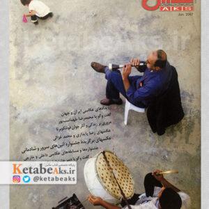 نشریه عکس 242 / مسعود امیرلویی