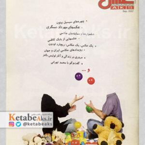 نشریه عکس 245 / مسعود امیرلویی