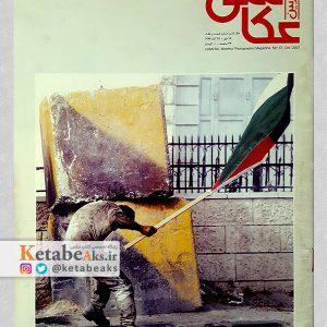 دوربین عکاسی 67 مسعود امیر لویی