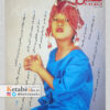نشریه عکس 259 / مسعود امیرلویی