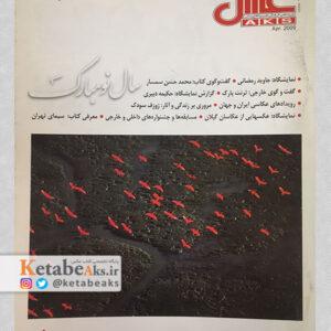 نشریه عکس 264 / مسعود امیرلویی