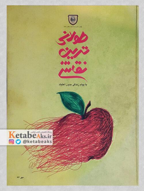 طولانی ترین نقاشی / یدالله عبدی و یوسف علی کرمی /1388