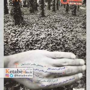 نشریه عکس 277 / مسعود امیرلویی