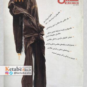 نشریه عکس 3 سال 66 / مسعود امیرلویی