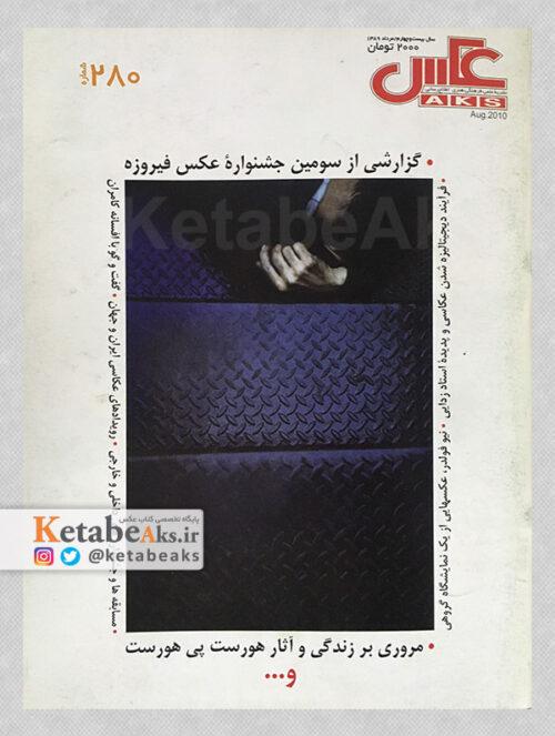 نشریه عکس 280 / مسعود امیرلویی