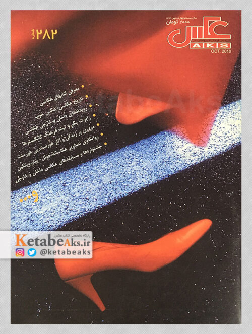 نشریه عکس 282 / مسعود امیرلویی