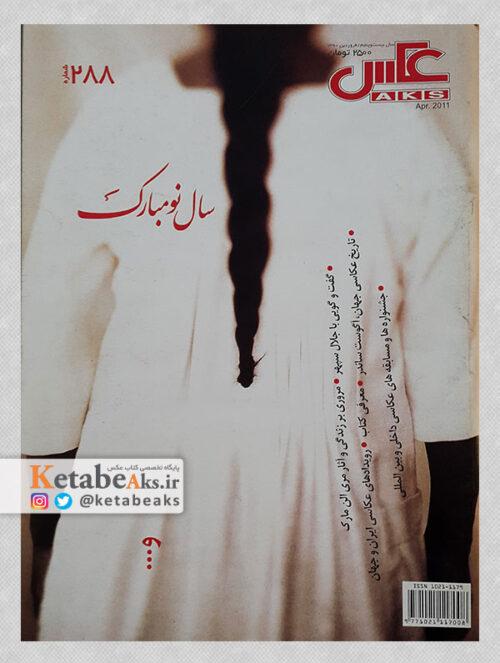 نشریه عکس 288 / مسعود امیرلویی