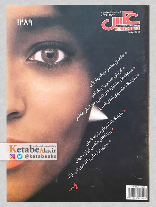 نشریه عکس 289 / مسعود امیرلویی