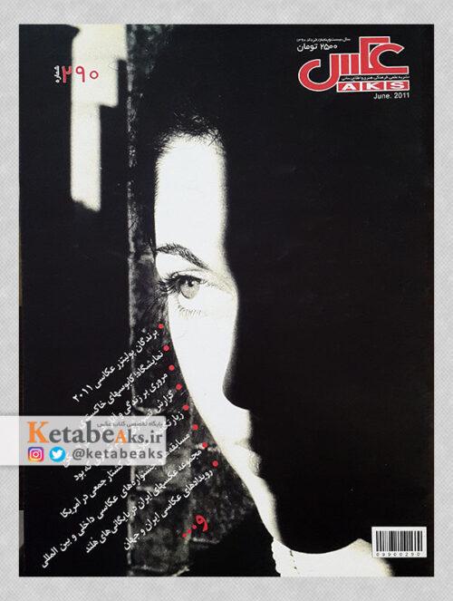 نشریه عکس 290 / مسعود امیرلویی