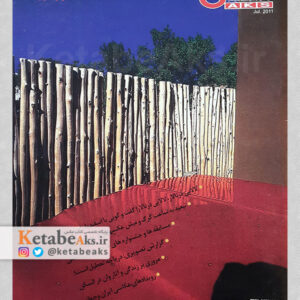 نشریه عکس 291 / مسعود امیرلویی