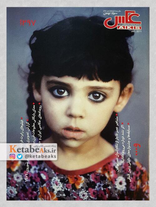 نشریه عکس 297 / مسعود امیرلویی