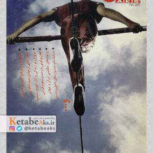 نشریه عکس 298 / مسعود امیرلویی