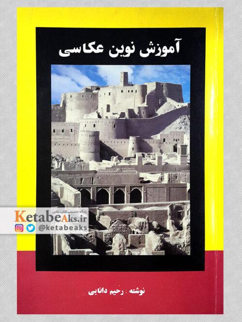 آموزش نوین عکاسی / رحیم دانایی/ ۱۳۸۹