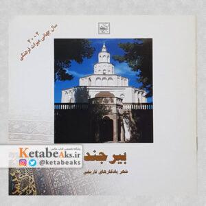 بیرجند شهر یادگارهای تاریخی /عکس های ناصر میزبانی