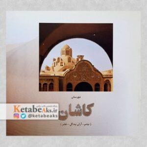 شهرستان کاشان (نیاسر، آران، بیدگل، نطنز)/ عکس های ناصر میزبانی