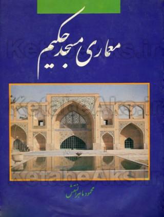 معماری مسجد حکیم /محمود ماهرالنقش