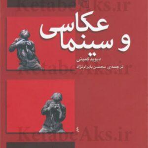 عکاسی و سینما / دیوید کمپنی/ ترجمه: محسن بایرام نژاد