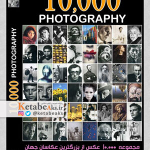مجموعه 10000عكس از عكاسان بزرگ جهان/ 10000 PHOTOGRAPHY