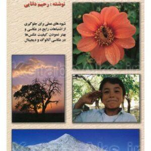 صدویک راه برای عکاسی بهتر/ رحیم دانایی