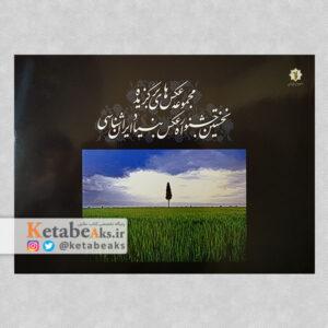 نخستین جشنواره عکس بنیاد ایران شناسی/ 1390