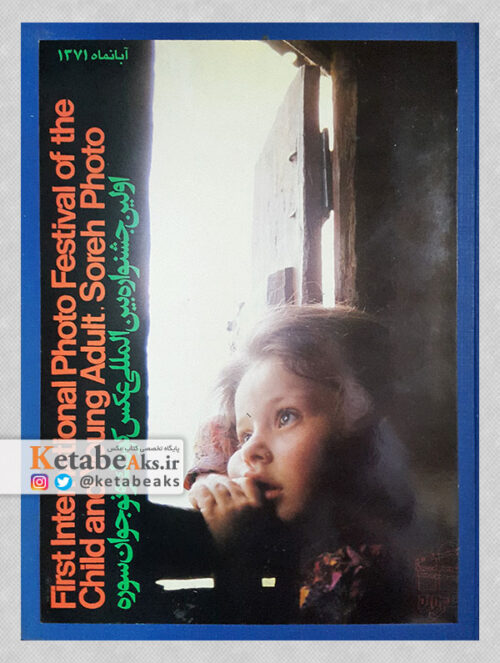 اولین جشنواره بین المللی عکس کودک و نوجوان سوره/ 1371