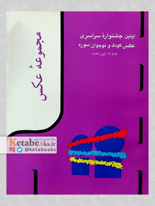 اولین جشنواره سراسری عکس کودک و نوجوان سوره/ 1369
