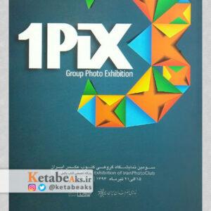 1pix/ به کوشش آرش حمیدی/ آثار عکاسان جوان/ 1393